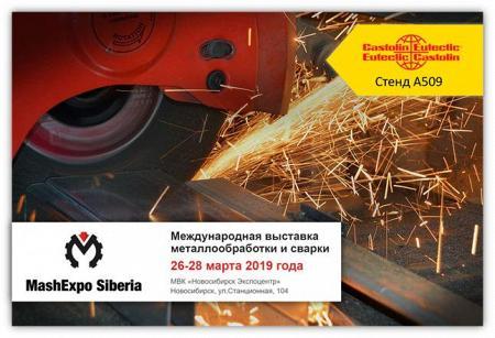 Castolin Eutectic на выставке МашЭкспоСибирь 2021!