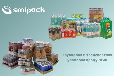 Групповая и транспортная упаковка продукции на оборудовании SMIPACK