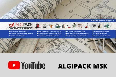 Аккаунты АЛДЖИПАК: приглашаем всех, кто интересуется упаковочным оборудованием