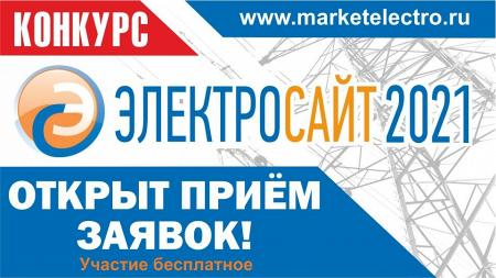 «Электросайт года  – 2021»: открыл прием заявок!