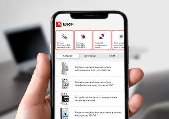 Новая версия приложения EKF: удобнее и проще