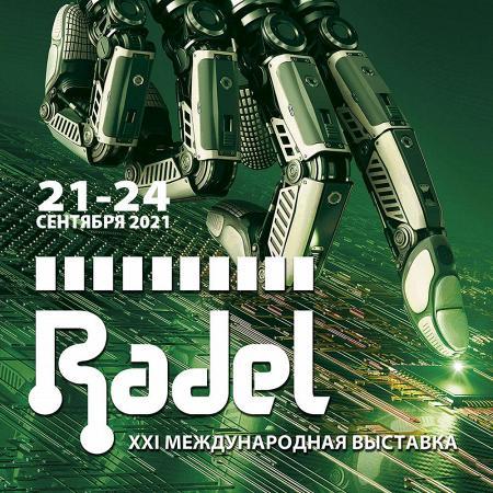 РАДЭЛ и Автоматизация 2021