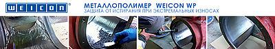 Металлополимер WEICON WP - защита от истирания при экстремальных износах