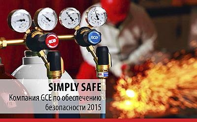 GCE SIMPLY SAFE – проверенное качество для максимальной защиты