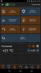 В Казани система «умный дом» разработана на базе контроллеров ОВЕН