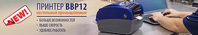 Компания Brady представила новый принтер BBP12