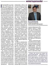 ГК Фригодизайн-итоги 2015года