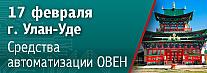 В Улан-Уде пройдет обзорный семинар по продукции ОВЕН