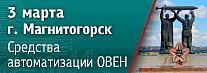 В Магнитогорске состоится обзорный семинар по продукции ОВЕН для различных отраслей промышленности