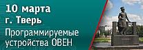 В Твери пройдет семинар по свободно программируемым устройствам ОВЕН