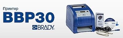Новое слово в маркировке: принтер этикеток BRADY BBP30