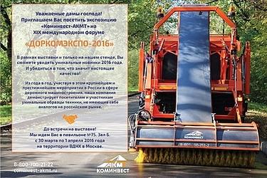 """""""Коминвест-АКМТ"""" примет участие в выставке """"ДОРКОМЭКСПО-2016"""""""