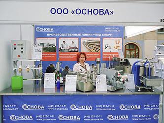 ИнтерБытХим-2016