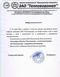 Решение общего собрания акционеров ЗАО «Тепловодомер»