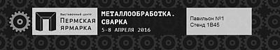 Приглашение на выставку «Металлообработка. Сварка 2016»