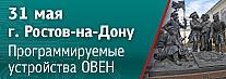 В Ростове-на-Дону пройдет семинар по свободно программируемым устройствам ОВЕН