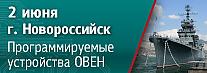 В Новороссийске пройдет семинар по свободно программируемым устройствам ОВЕН