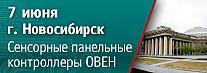 В Новосибирске пройдет семинар по сенсорным панельным контроллерам ОВЕН СПК