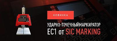Быстрый и эффективный – новый ударно-точечный маркиратор ec1