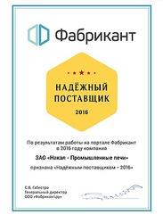 Компания «Накал» получила звание «Надежный поставщик - 2016»