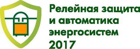 «Релейная защита и автоматика энергосистем 2017»