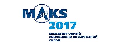 «AEGE-AERO»: Статус официального поставщика электропитания на «МАКС-2017» подтвержден