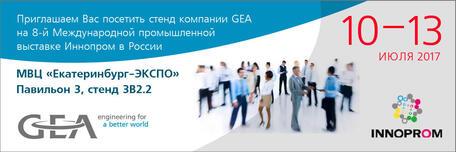 Компания GEA приглашает клиентов и партнеров посетить стенд на выставке Иннопром-2017
