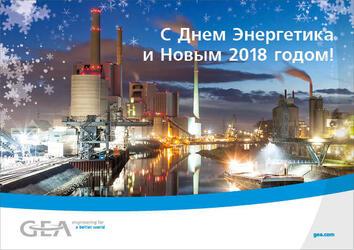 С Днем Энергетика и Новым 2018 годом!