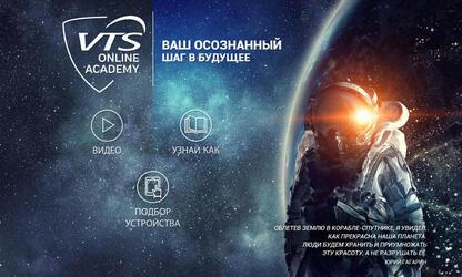 Что такое VTS Online Academy?