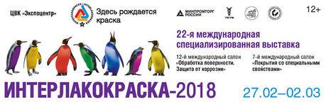27 февраля открывается выставка «Интерлакокраска-2018».