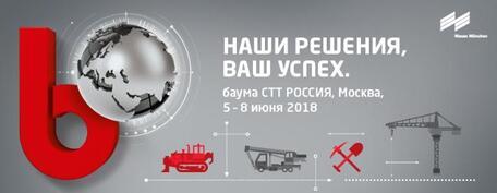 Впервые! Форум AEB на выставке bauma CTT RUSSIA 2018