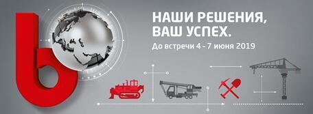 Инновации оказались успешными для bauma CTT RUSSIA 2018