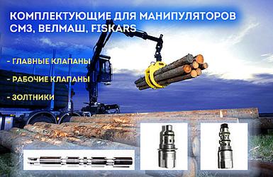 Поступление комплектующих для манипуляторов СМЗ, ВелМаш, Fiskars