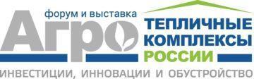 «Тепличные комплексы России 2018»
