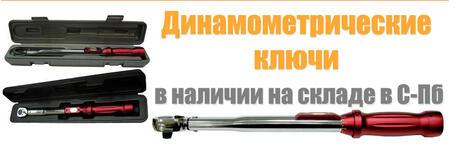 """Новое поступление динамометрических ключей серии """"эконом""""!"""