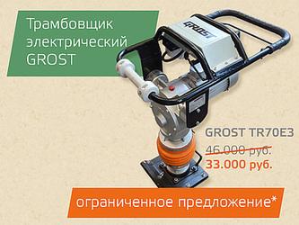 Ограниченное предложение на электрический трамбовщик GROST