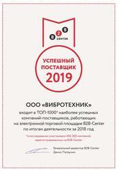 «ВИБРОТЕХНИК» ВОШЕЛ В ТОП – 1000* САМЫХ УСПЕШНЫХ ПОСТАВЩИКОВ РОССИИ