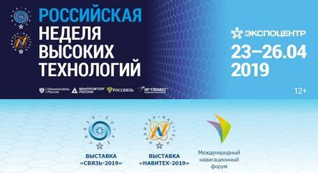 Международный навигационный форум собрал видных российских и международных экспертов