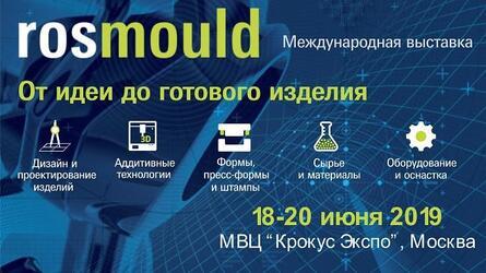 Международная выставка «РОСМОЛД 2019» открывается завтра!