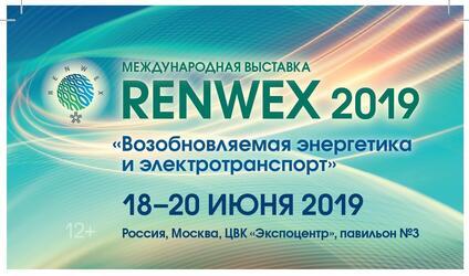 Премьера RENWEX в «Экспоцентре»