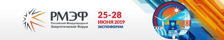 VII Российский международный энергетический форум и XXVI Выставка «Энергетика и электротехника»
