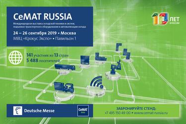 CeMAT RUSSIA 2019: новая программа, новые участники, новая выставка