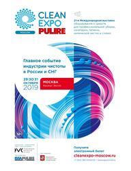 Открылась регистрация на главную выставку индустрии чистоты CleanExpo Moscow   PULIRE