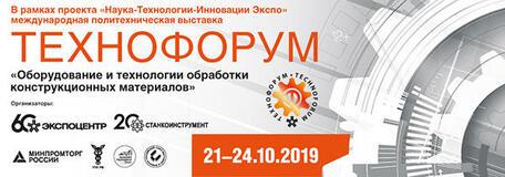 Приглашение на выставку «Технофорум-2019»
