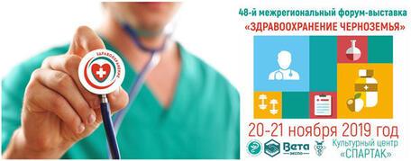 Что ждёт участников ноябрьского форума-выставки «Здравоохранение Черноземья»?