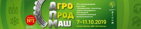 Конференция по переработке овощей и фруктов – традиционное событие выставки «Агропродмаш-2019»