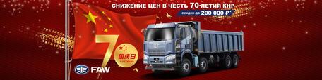 Снижение цен в честь 70-летия КНР
