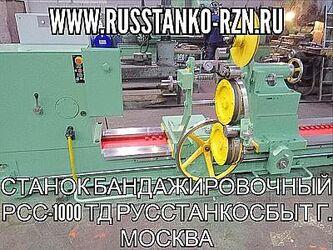 Изготовлен специальный бандажировочный станок мод. РСС-1000мм.