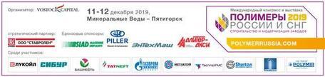Участники конгресса «Полимеры России и СНГ: строительство и модернизация заводов»