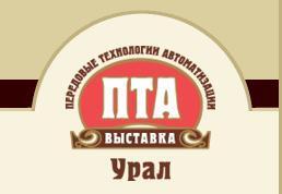«Передовые Технологии Автоматизации. ПТА – Урал 2019».